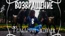 Возвращение в Фельдман Экопарк/болтливое видео/Серая Династия