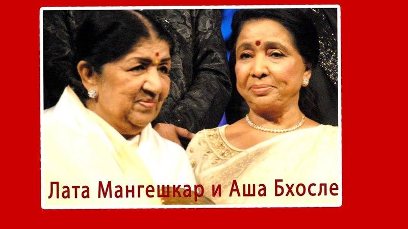 Лата Мангешкар: золотой голос Индии. История жизни и любви.