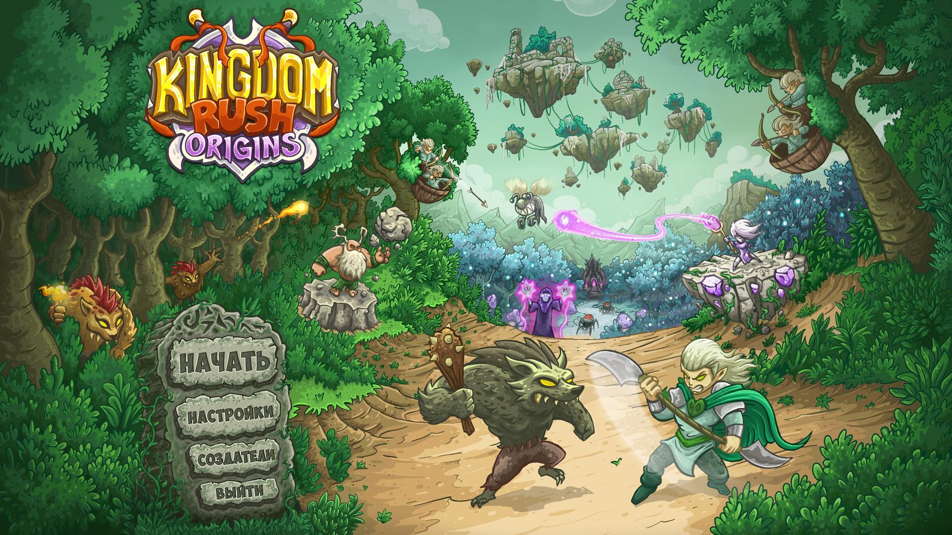 Защита королевства | Kingdom Rush Origins (Multi) Rus