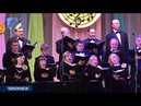 Губернаторский хор в ДК Распадский