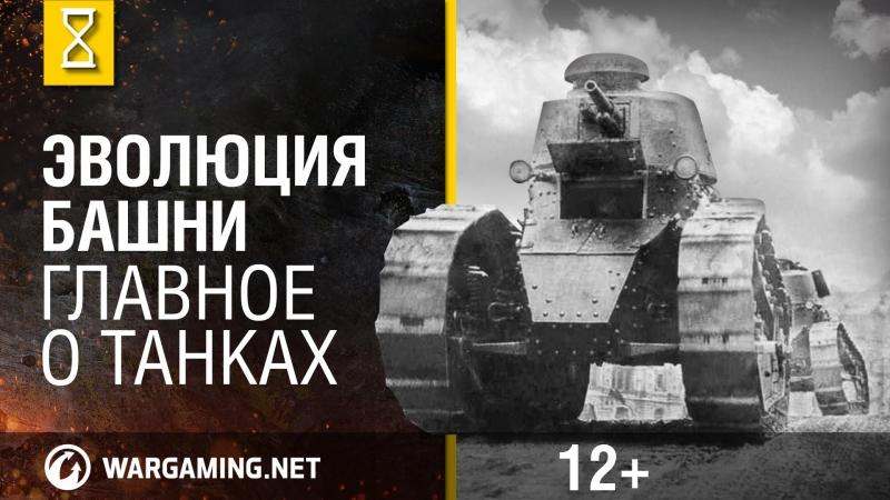 Главное о танках. Как менялась башня танка