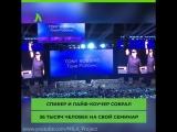 Тренинг Тони Роббинса в «Олимпийском» | АКУЛА