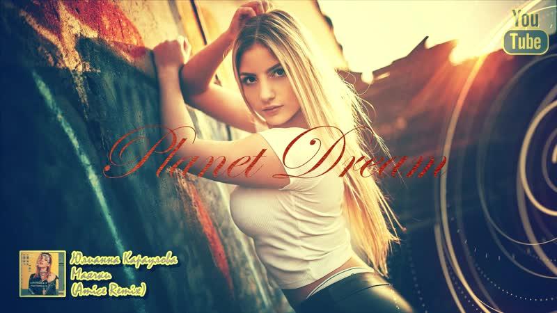 Юлианна Караулова - Маячки (Amice Remix)