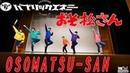 おそ松さん 踊ってみた osomatsu-san real life パブリックエネミー 公演 パブエネコーエ 1