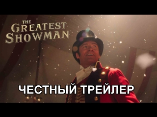 Честный трейлер — «Величайший шоумен» / Honest Trailers - The Greatest Showman [rus]