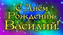 С Днем Рождения Василий Поздравления С Днем Рождения Василию С Днем Рождения Василий Стихи
