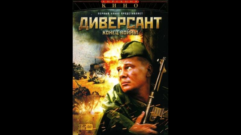 Диверсант 2: Конец войны (сериал). Серия 1