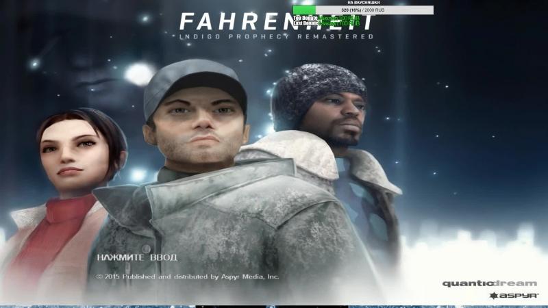 Доказываем, что невиновны! 2 Fahrenheit Indigo Prophecy Remastered