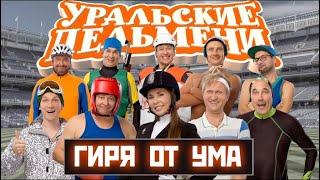 Гиря от ума - Уральские Пельмени (2018)