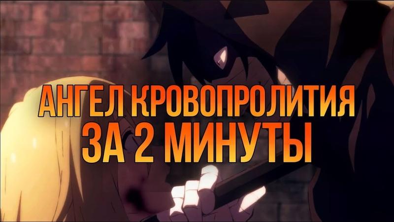 ангел кровопролития 2 серия за 2 минуты Satsuriku no Tenshi