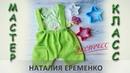 Летние шортики спицами для мальчика мастер класс toyfabric