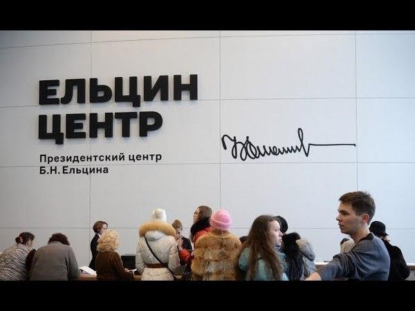 Константин Сёмин и Дмитрий Пучков Ельцин центр победил Ельцин центр повсюду