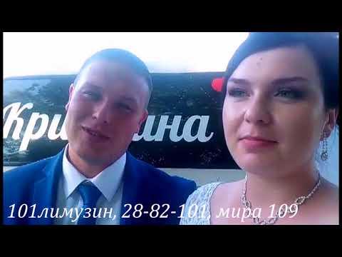 Свадьба в Заозерном! Поздравляем! Совет да Любовь)