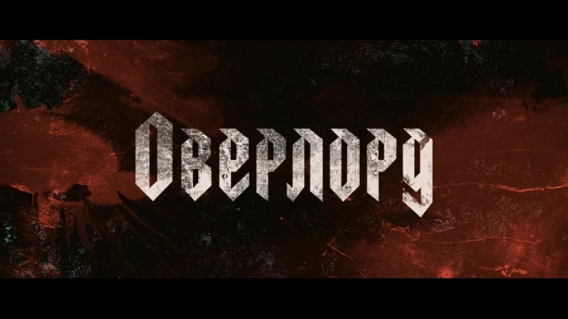 OVERLORD_
