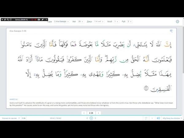 Чтение Корана для начинающих. сура(2)-аль-Бакара/ Reading Quran surah-al Baqarah