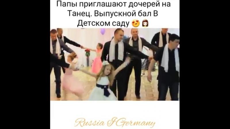 Папы и дочки. (танец)