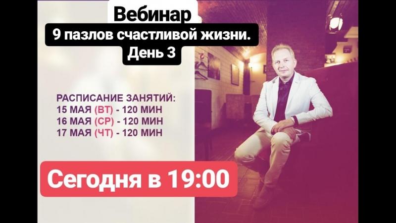 9 пазлов счастливой жизни Бесплатный Вебинар Тренинг Андрея Москалёва День 3