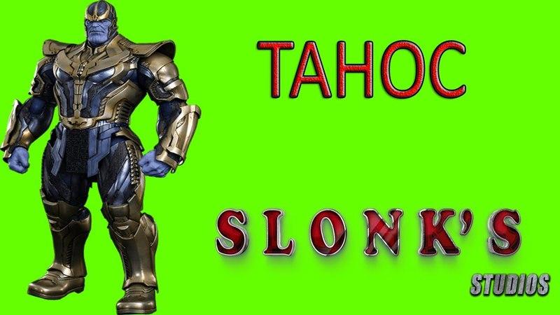 Thanos Green Screen | Футаж Танос