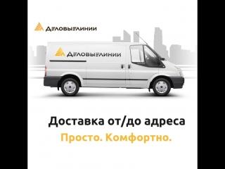 Доставка от и до адреса клиента