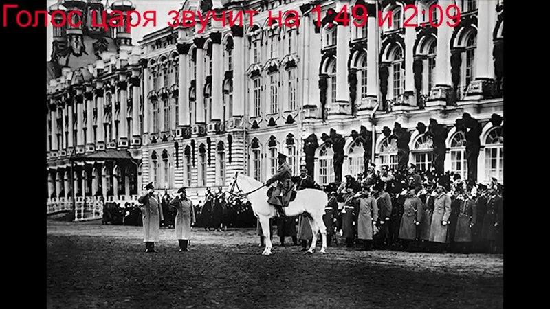 Голос царя Николая II 1910 год Единственная запись