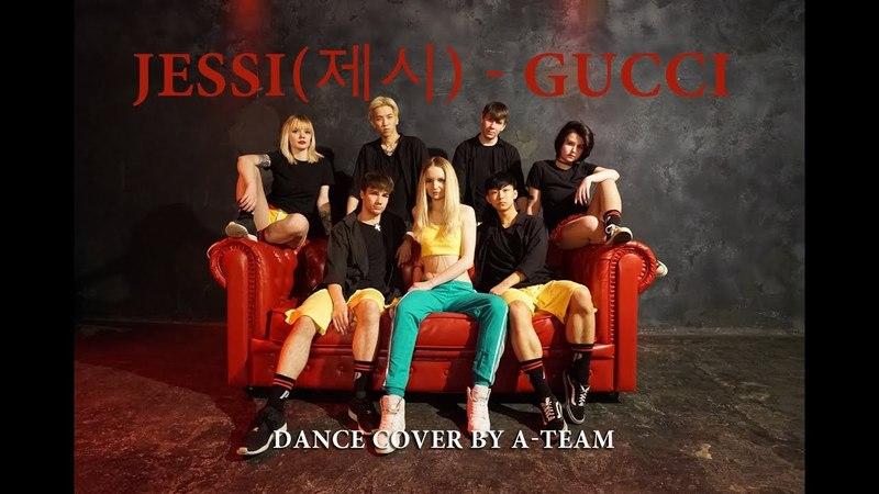 A-team - Gucci [Jessi(제시)] - Dance cover