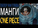ОБЗОР 908 ГЛАВЫ МАНГИ One Piece КТО ТАКОЙ ИМ САМА ПЛАН ПО УНИЧТОЖЕНИЮ D ONE PIECE 909