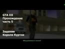 GTA III5 - Подстава с психами!