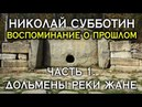 Николай Субботин. Воспоминание о прошлом. Часть 1. Дольмены реки Жане