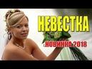 НОВИНКА 2018! ШИКАРНЫЙ ФИЛЬМ - Невестка Русские фильмы 2018, Русские мелодрамы 2018