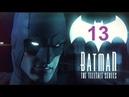 Batman The Telltale Series Эпизод 4 Страж Готэма 13 Прохождение