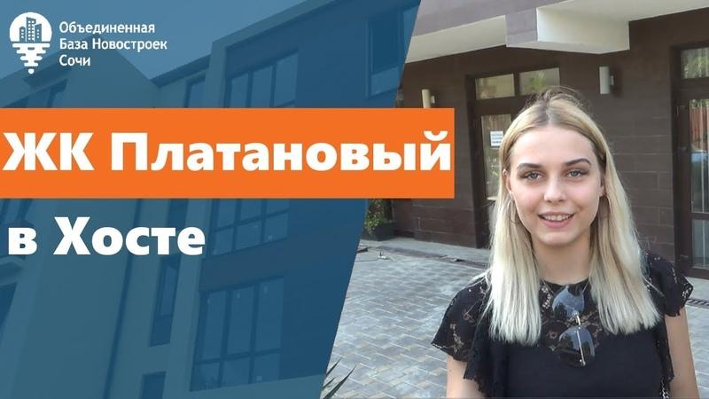 ЖК Платановый в Хосте (Сочи) сданный жилой комплекс! Ипотека, рассрочка!