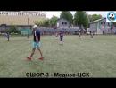 СШОР-3 - Медное ЦСК 1-1