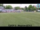 СШОР-2 - Медное ЦСК-2 5-0
