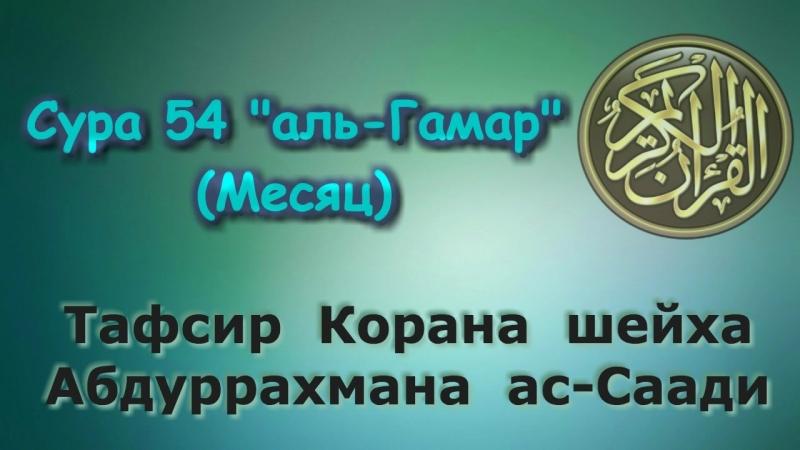 54. Тафсир суры аль-Гамар (Месяц)