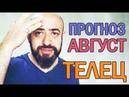 Гороскоп ТЕЛЕЦ Август 2018 год Ведическая Астрология
