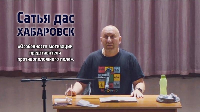 Сатья дас Хабаровск (21.09.18) семинар Особенности мотивации представителя противоположного пола.