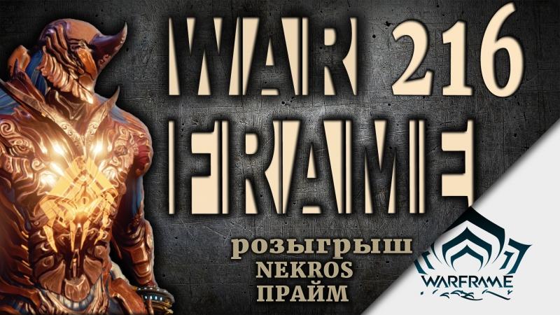 Warframe - Розыгрыш НЕКРОС ПРАЙМ 214 Nekros