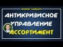 Антикризисное управление Ассортимент Евгений Гришечкин