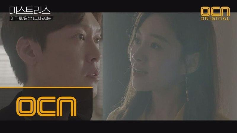 Mistress [10화선공개] 최희서 X 박병은, 서로의 비밀을 모두 알아차렸다! #위기# 180526 EP.