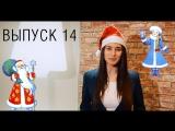 Новогодний выпуск #14. 87 лет УрГПУ. Анонсы.