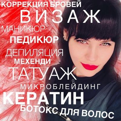 Тиана Исакова
