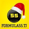 Формула 55
