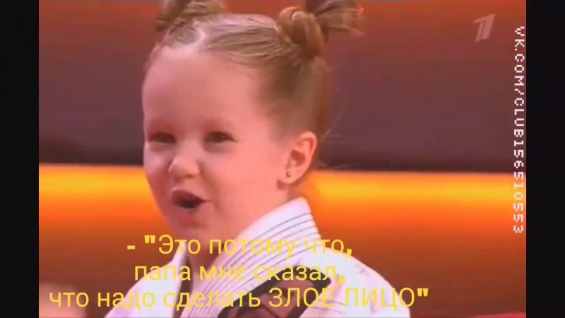 Вероника Кеменова - Лучше всех - Момент - Это потому что папа мне сказал сделать ЗЛОЕ ЛИЦО...