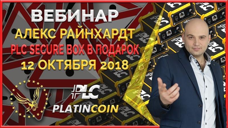 PLC Secure Box в подарок 7 или 15 STARTER MINTER ¦ PLC Platincoin ¦ Platin Genesis Алекс Райнхардт