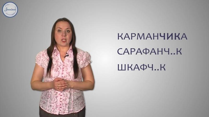 Русский язык 5 класс. Правописание суффиксов ек , ик, чик