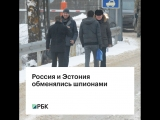 Россия и Эстония обменялись шпионами