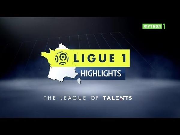 Чемпионат Франции. Обзор первого тура