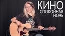 Как играть КИНО - Спокойная ночь / Разбор COrus Guitar Guide 74 ( cover)