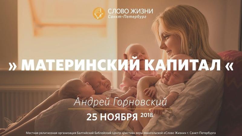 Материнский капитал - Андрей Горновский, Слово Жизни, г. Санкт-Петербург