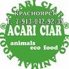ЭКО корм АКАРИ КИАР в Красноярске!